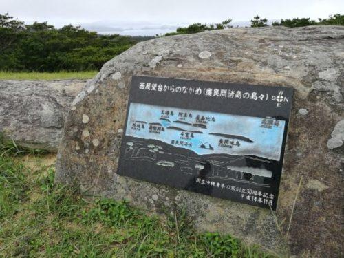 渡嘉敷島の西展望台1