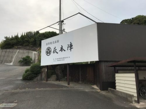萩市にある人気の温泉旅館「萩本陣」の入口
