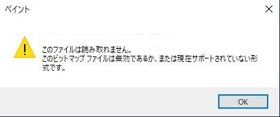 【Windows10】パソコンでPDFファイルが開けない時の対処法1