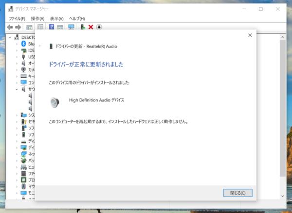 DELLのWindows10のパソコンでイヤホンを認識しないときの対処法10