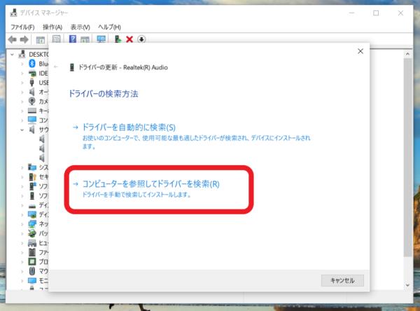 DELLのWindows10のパソコンでイヤホンを認識しないときの対処法5
