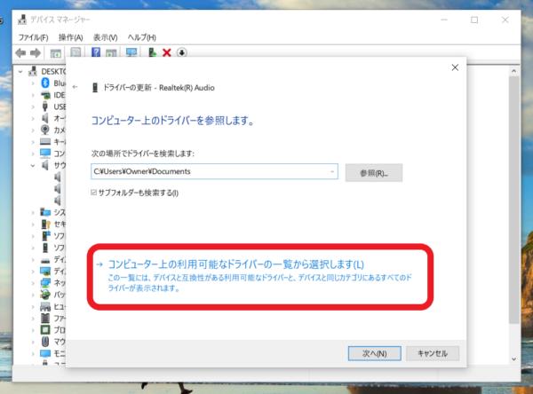 DELLのWindows10のパソコンでイヤホンを認識しないときの対処法7