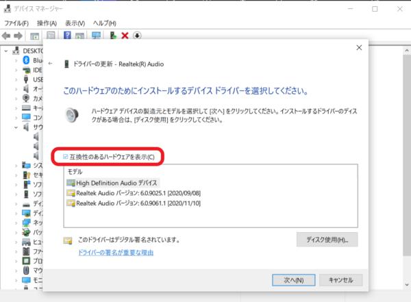 DELLのWindows10のパソコンでイヤホンを認識しないときの対処法8