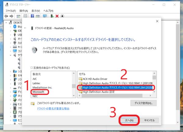 DELLのWindows10のパソコンでイヤホンを認識しないときの対処法9