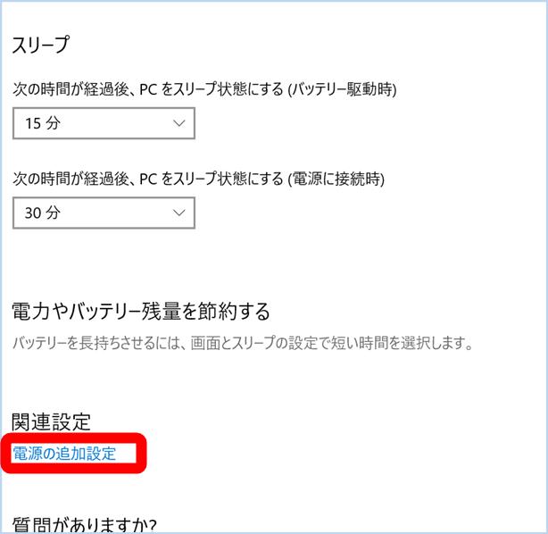 Windows10でイヤホンを認識しないときの対処法14