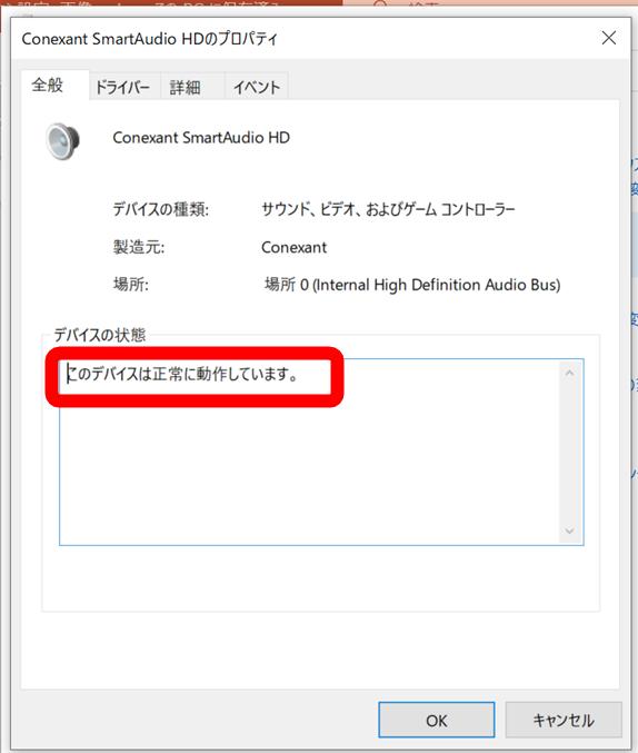 Windows10でイヤホンを認識しないときの対処法8
