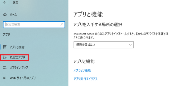Windows10で画像・写真ファイルが「フォト」で開かないときの対処法10