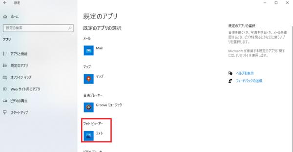 Windows10で画像・写真ファイルが「フォト」で開かないときの対処法11