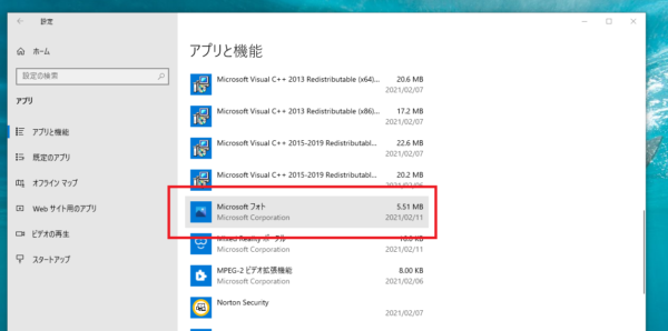 Windows10で画像・写真ファイルが「フォト」で開かないときの対処法4