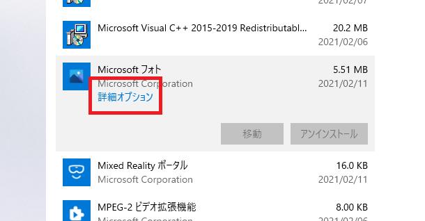 Windows10で画像・写真ファイルが「フォト」で開かないときの対処法5