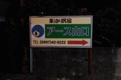 【屋久島】宮之浦の個室の人気民宿「アース山口」を紹介