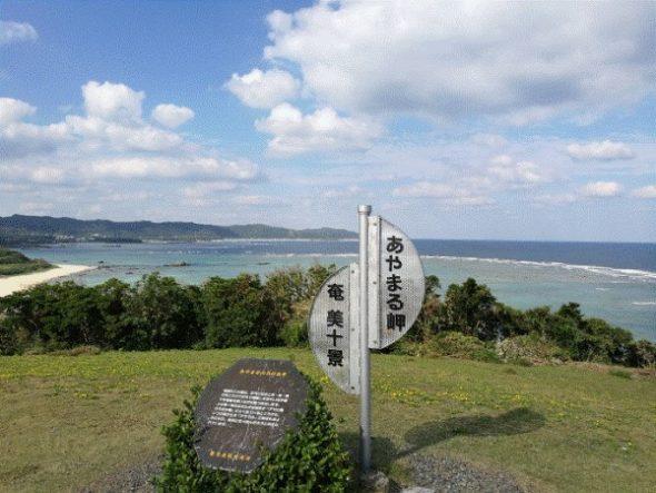 奄美の絶景「あやまる岬観光公園」【展望台からの動画もあり】2