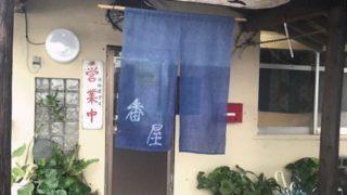 奄美で魚料理なら「番屋」がおすすめ【地元でも人気の海鮮料理屋】1