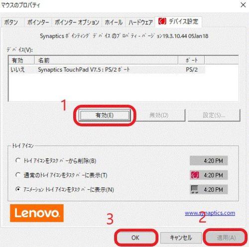 パソコンからカーソルが消えた時の対処法【マウス、タッチパッドが使えない】5