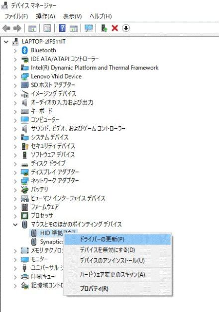 パソコンからカーソルが消えた時の対処法【マウス、タッチパッドが使えない】9