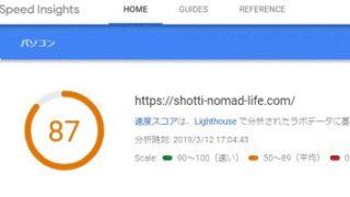 【WordPress高速化】知識がなくても表示速度を早くできる方法11