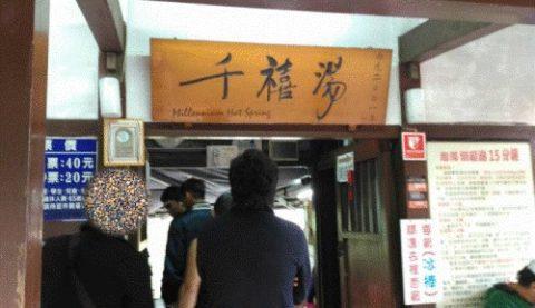 台湾・新北投温泉街にある公衆浴場「千禧湯」へ行ってみた2