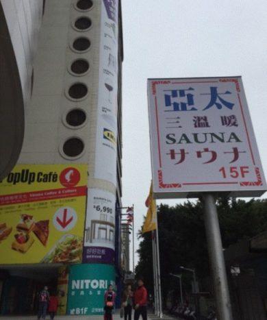 【台北銭湯】24時間営業の亜太サウナ(亜太三温暖)【食事もできる】