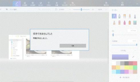 ペイント編集でJPEGで画像が保存できないときの対処法1