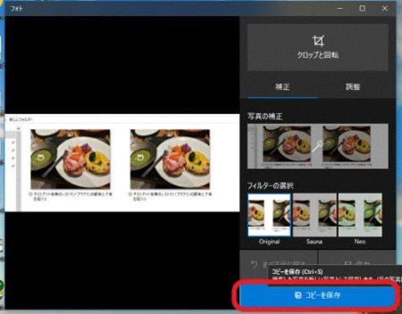ペイント編集でJPEGで画像が保存できないときの対処法4