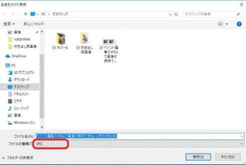 ペイント編集でJPEGで画像が保存できないときの対処法5
