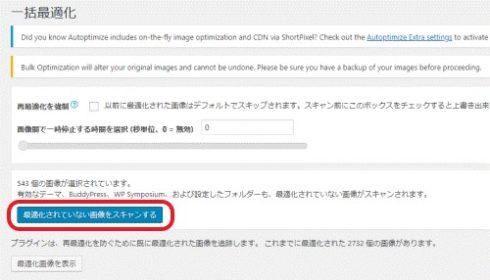 【WordPress高速化】知識がなくても表示速度を早くできる方法8