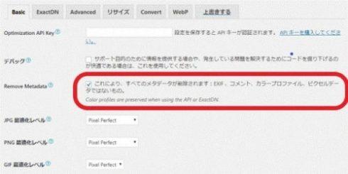 【WordPress高速化】知識がなくても表示速度を早くできる方法6