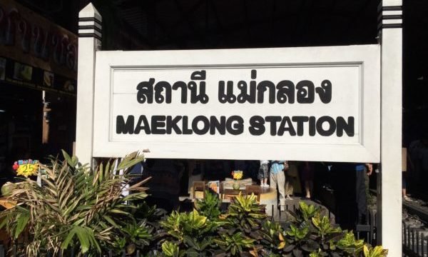 電車が来ると店じまいするタイのメークロン市場