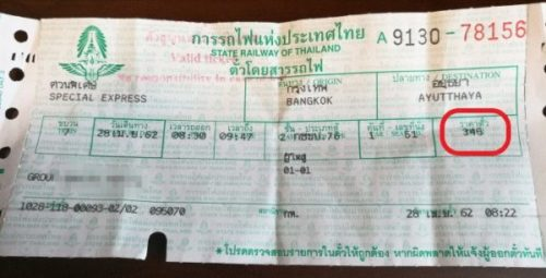 バンコクからアユタヤまでの2等席エアコン付き電車(Special Express)の乗車料金