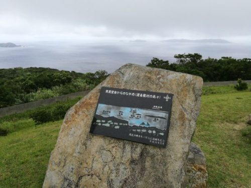 渡嘉敷島の東展望台1
