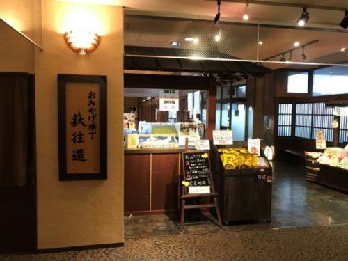 萩市にある人気の温泉旅館「萩本陣」のおみやげ屋「萩往還」