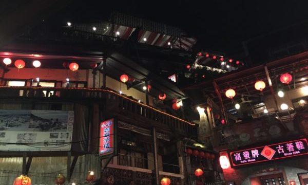 台湾の九份にある「阿妹茶酒館」の夜景2