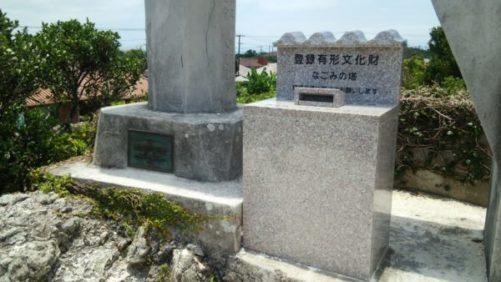 竹富島のおすすめ観光スポット3なごみの塔