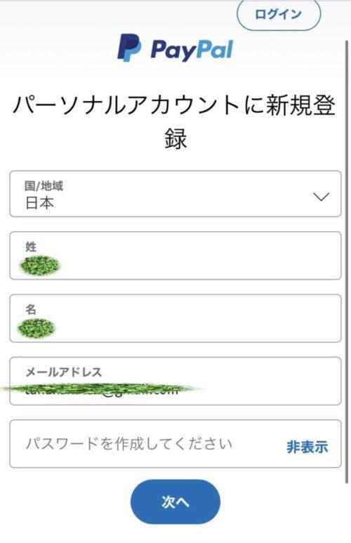 PayPal(ペイパル)の生年月日が入力できない場合の対処法1