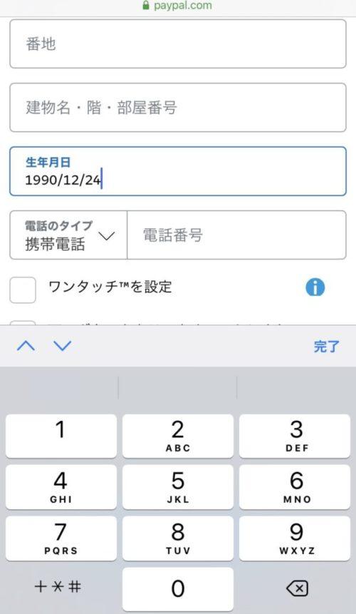 PayPal(ペイパル)の生年月日が入力できない場合の対処法5