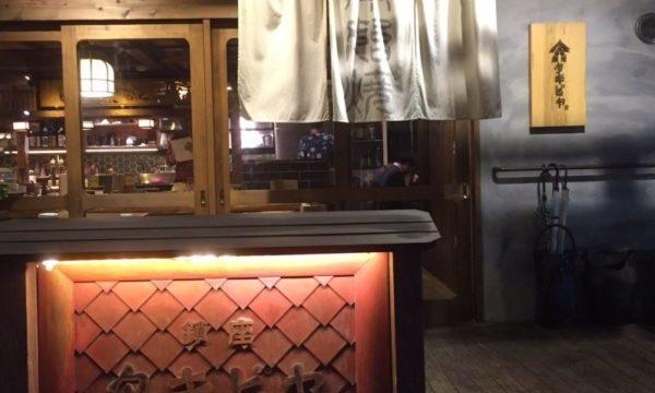 天神のおすすめ古民家居酒屋「鎮座タキビヤ」の外観
