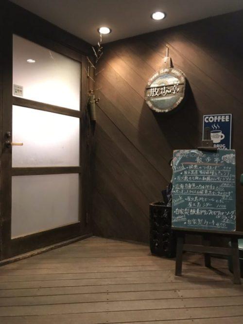 屋久島のおすすめ一棟貸しホテル「ヴィラウルー」から行けるダイニングバー「散歩亭」