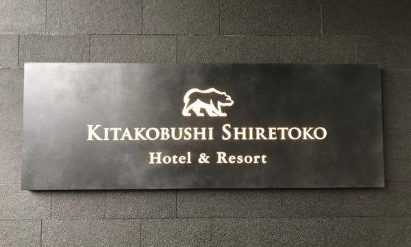 世界遺産「知床」の「北こぶし知床ホテル&リゾート」贅沢な時間を過ごそう1