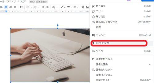 Googleドキュメントの画像を保存する方法2