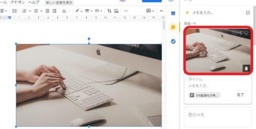 Googleドキュメントの画像を保存する方法3