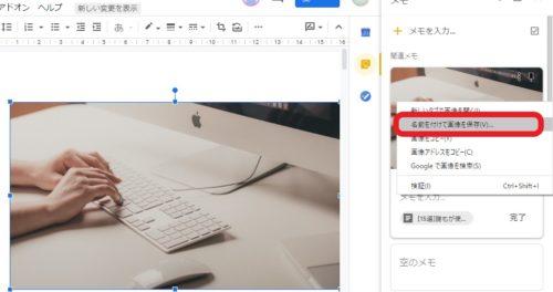 Googleドキュメントの画像を保存する方法4