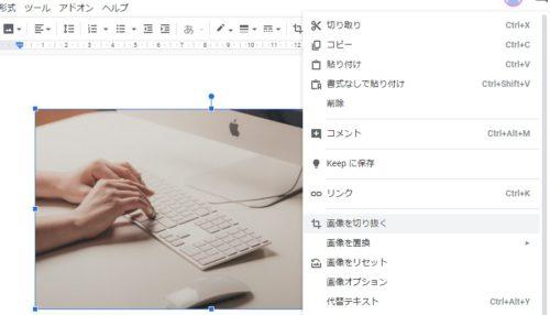 Googleドキュメントの画像を保存する方法1