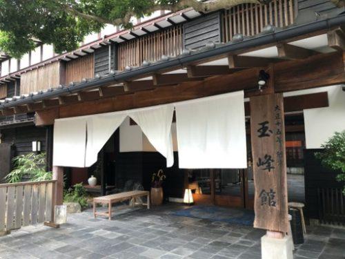 伊豆の美味と源泉掛け流しの湯を楽しめる「玉峰館」を当ブログで紹介1
