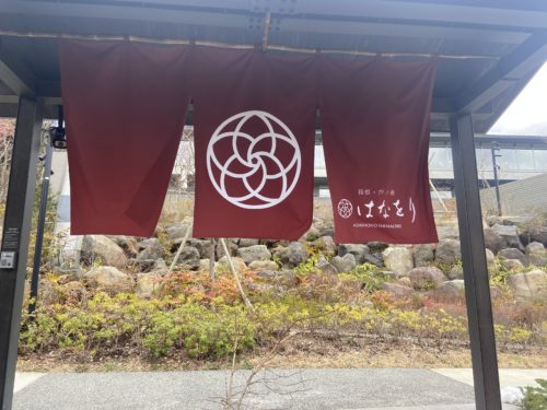 箱根の人気宿「はなをり」の食事や温泉・部屋などを当ブログで紹介1