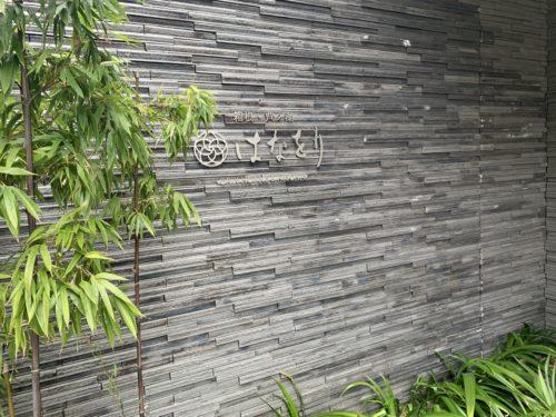 箱根の人気宿「はなをり」の食事や温泉・部屋などを当ブログで紹介2