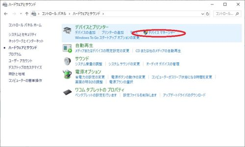 デスクトップ・ノートパソコンのキーボードが打てない(反応しない)ときの対処法7