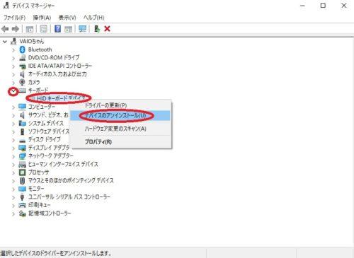 デスクトップ・ノートパソコンのキーボードが打てない(反応しない)ときの対処法8