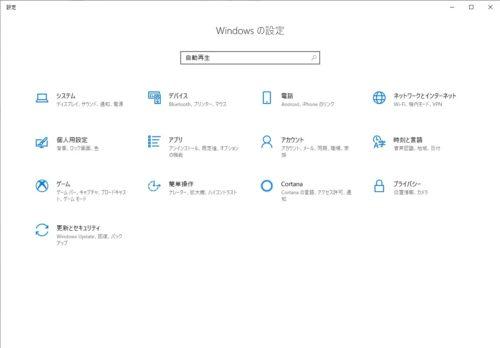 【Windows10】パソコンでDVDが再生できないときの対処法4
