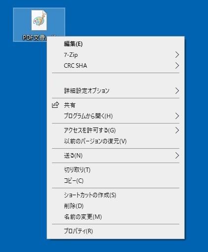 【Windows10】パソコンでPDFファイルが開けない時の対処法3
