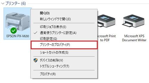 パソコンにつないだプリンターで印刷できない時の対処法11